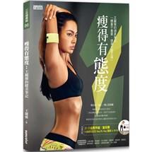 瘦得有態度:王麗雅的健美筆記(內附20分鐘馬甲線x蜜桃臀 S曲線特訓班Step By Step圖解&DVD)