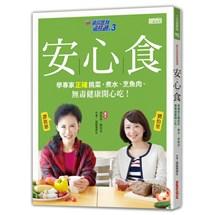 請你跟我這樣過(3)安心食:學專家正確挑菜、煮水、烹魚肉、無毒健康開心吃!