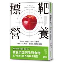 標靶營養:對症吃食物,一口一口修復癌症、心臟病、糖尿病等缺陷基因