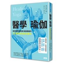 醫學瑜伽:結合醫學原理與瑜伽精髓的20種常見症狀自療法