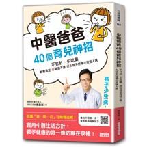 中醫爸爸40個育兒神招,孩子少生病、超好帶:不打針、少吃藥,輕鬆搞定高燒不退、久咳不好等小兒惱人病