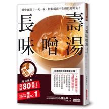 長壽味噌湯:醫學實證!一天一碗,輕鬆喝出不生病的免疫力!