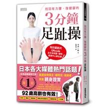 找回有力腰、強健腳的3分鐘足趾操(附3支示範&自我檢測影片QRcode)