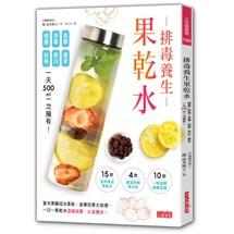 排毒養生果乾水:健康╳排毒╳長壽╳祛寒╳美白╳瘦身,一天500ml一次擁有!