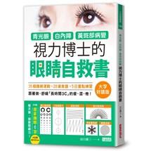 青光眼、白內障、黃斑部病變,視力博士的眼睛自救書【大字好讀版•附贈居家護眼6寶大拉頁】