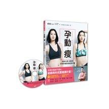 【簽名版】孕動‧瘦:超級名模林嘉綺 孕期保養產後瘦身計畫(附影片QR Code、30分鐘示範DVD)