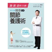 跑、跳、走到100歲!骨科名醫韓偉私房關節養護術