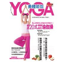 美體瑜伽YOGA