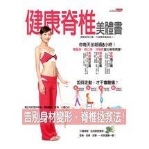 健康脊椎美體書
