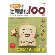 超好吃!吐司變化100種