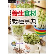 養生食材栽種事典