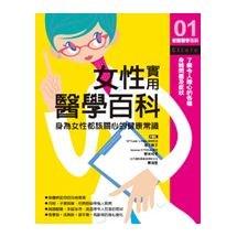 女性實用醫學百科