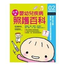 0~6歲嬰幼兒疾病照護百科
