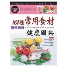 101種常用食材健康圖典