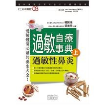 過敏自療事典(上)  過敏性鼻炎