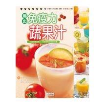 喝出免疫力蔬果汁