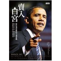 賣入白宮-歐巴馬致勝的行銷密碼