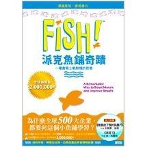 FISH!派克魚鋪奇蹟:一種激發士氣熱情的哲學
