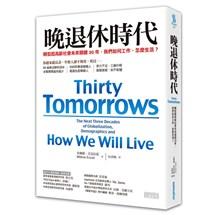 晚退休時代:轉型超高齡社會未來關鍵30年,我們如何工作,怎麼生活?