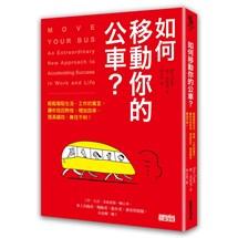 如何移動你的公車?:輕鬆駕馭生活、工作的寓言,讓你找回熱忱、增加效率、提高績效、無往不利!