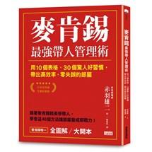 麥肯錫最強帶人管理術【全圖解/大開本】:用10個表格、30個驚人好習慣,帶出高效率、零失誤的部屬