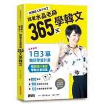 跟韓國人聊不停(2)跟著水晶老師365天學韓文:地表最強一日3單韓語學習計畫,用韓國行事曆學韓文最簡單