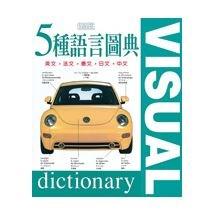 五種語言圖典(套)(書+書盒)