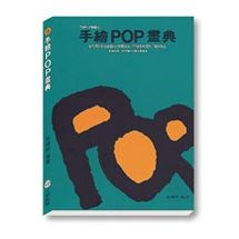 手繪POP畫典
