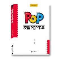 校園POP字串