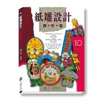 圖案百科9900(中)