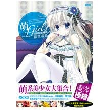 萌‧Girl's:深日系萌繪師插畫市集 Vol.2(附獨家大海報)