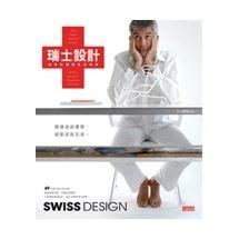 瑞士設計:精準的優雅生活美學