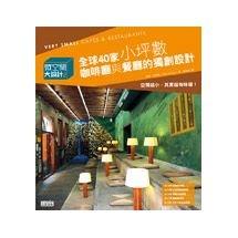 微空間大設計2:全球40家小坪數咖啡廳與餐廳的獨創設計