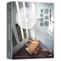 毛森江的建築工作(2):清水模家的實踐