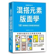 版面研究所(3)混搭元素版面學:181個掌握設計元素與靈活應用訣竅