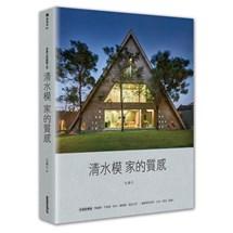 毛森江的建築工作:清水模家的質感