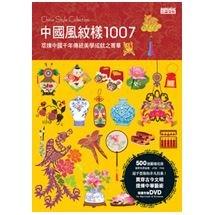 中國風紋樣1007