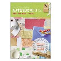 紙材質感紋樣1013