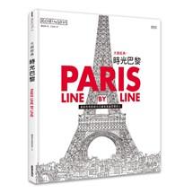 大師經典:時光巴黎(艾菲爾鐵塔模型雙面剪紙書衣版)