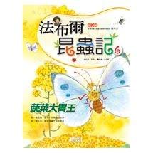 法布爾昆蟲記6 蔬菜大胃王