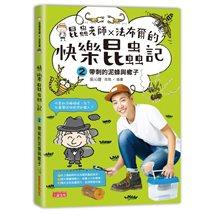 昆蟲老師╳法布爾的快樂昆蟲記2:帶刺的泥蜂與蠍子