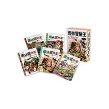 雨林冒險王套書【第一輯】(1~5集)
