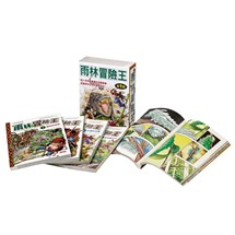 雨林冒險王套書【第一輯】(1~5集)(無書盒版)