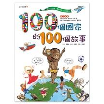 100個國家的100個故事
