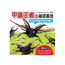 甲蟲王者的祕密基地