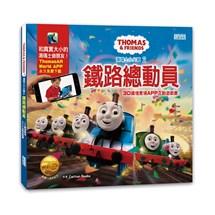 湯瑪士小火車(2)鐵路總動員:3D擴增實境APP互動遊戲書