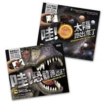 3D擴增實境APP互動套書(恐龍+太陽系)