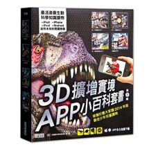 3D擴增實境APP小百科套書(共4冊)