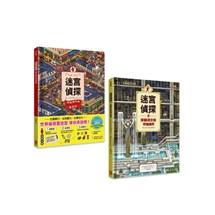 迷宮偵探套書(全2冊)