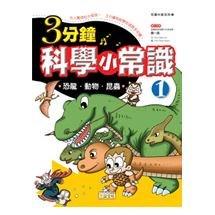 三分鐘科學小常識1 恐龍‧動物‧昆蟲